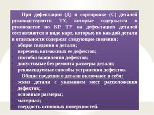 При дефектации (Д) и сортировке (С) деталей руководствуются ТУ, которые содер