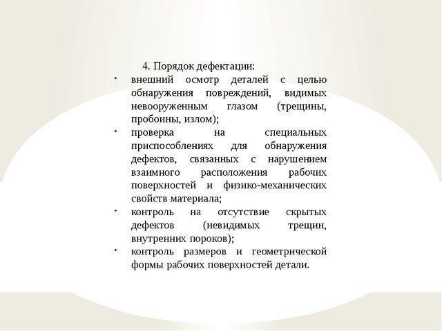 4. Порядок дефектации: внешний осмотр деталей с целью обнаружения повреждений...