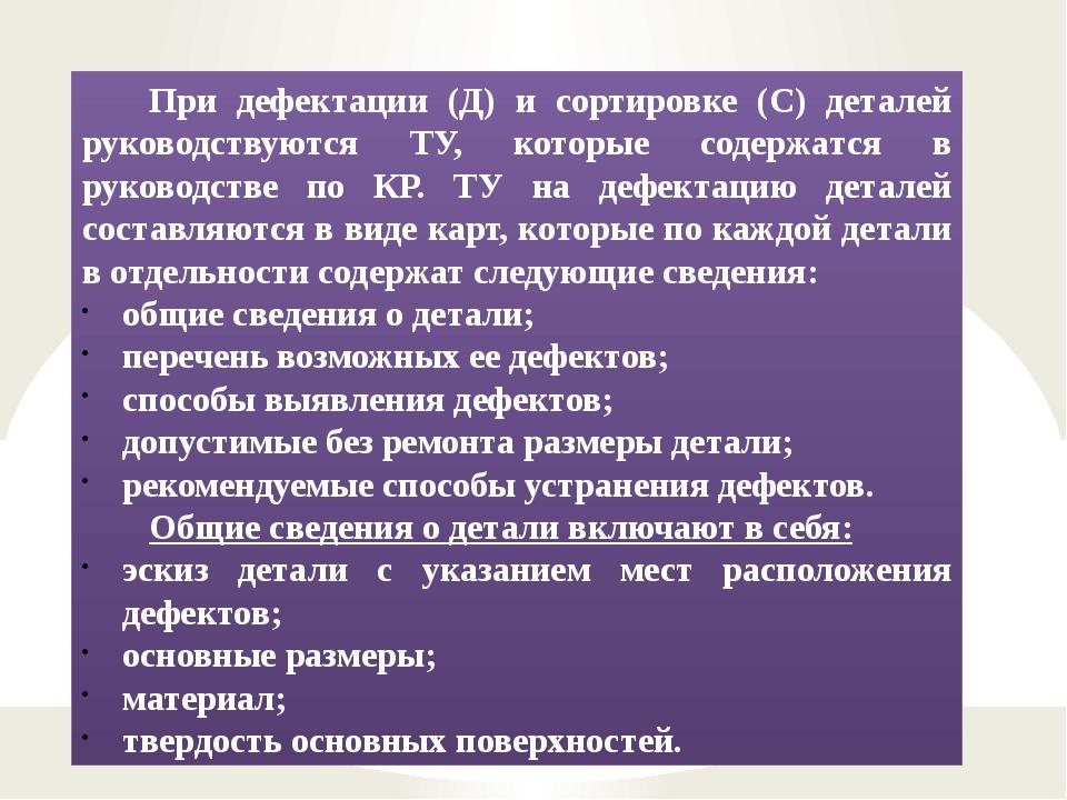 При дефектации (Д) и сортировке (С) деталей руководствуются ТУ, которые содер...