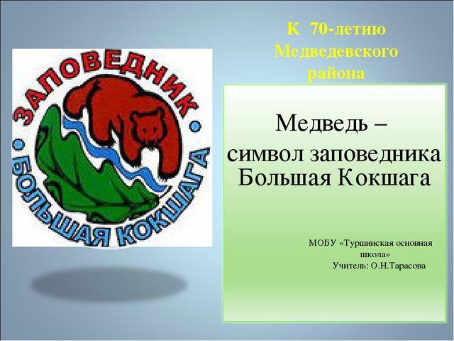 К 70-летию Медведевского района