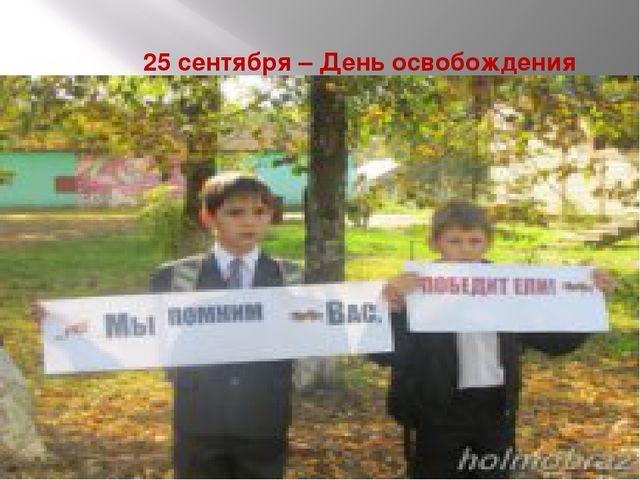 25 сентября – День освобождения Смоленщины (участие в митинге)