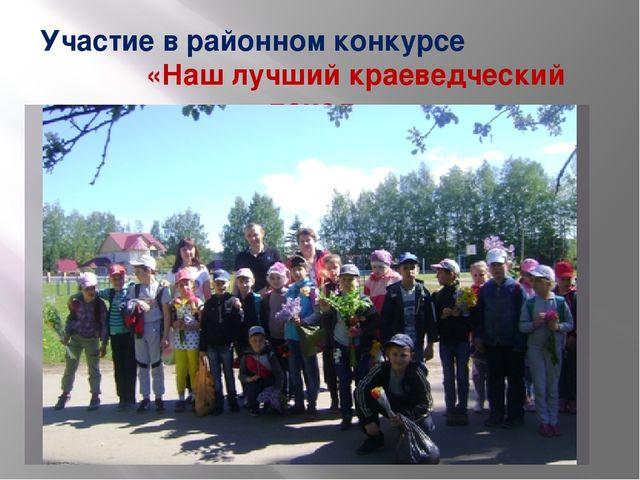 Участие в районном конкурсе «Наш лучший краеведческий поход» 25 мая 2015 года