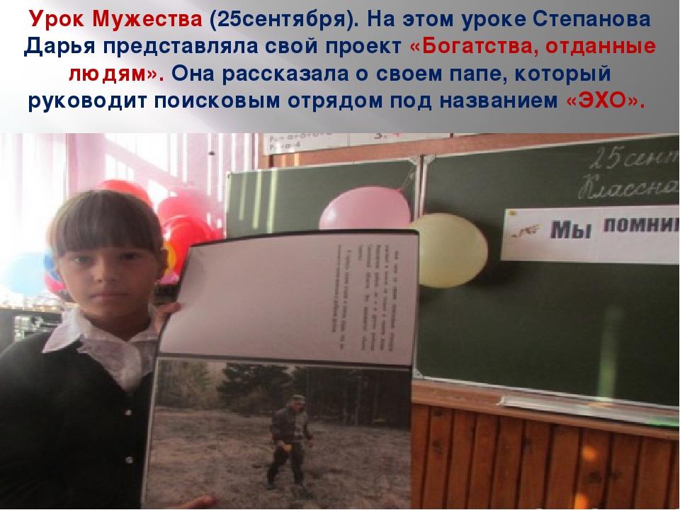Урок Мужества (25сентября). На этом уроке Степанова Дарья представляла свой п...