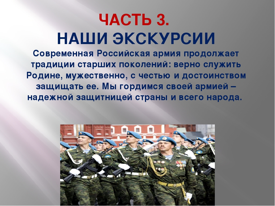 ЧАСТЬ 3. НАШИ ЭКСКУРСИИ Современная Российская армия продолжает традиции стар...
