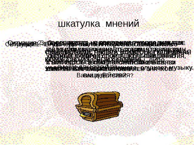 шкатулка мнений Ситуация 1. ВАША ДОЧЬ, НЕ ПОСОВЕТОВАВШИСЬ С ВАМИ, ПОДСТРИГЛА...