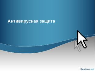 Антивирусная защита Слайд * Rusinov.net