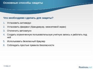 Слайд * Основные способы защиты Установить антивирус Установить фаервол (бран