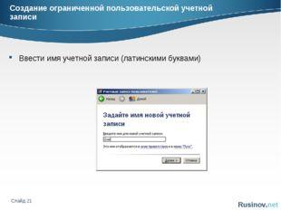 Слайд * Создание ограниченной пользовательской учетной записи Ввести имя учет