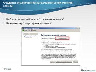 Слайд * Создание ограниченной пользовательской учетной записи Выбрать тип уче
