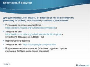 Слайд * Безопасный браузер Установите дополненияе NoScript (https://addons.mo