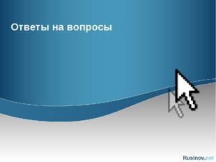 Ответы на вопросы Слайд * Rusinov.net