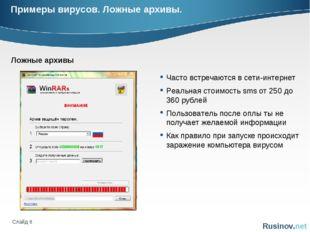Слайд * Примеры вирусов. Ложные архивы. Часто встречаются в сети-интернет Реа