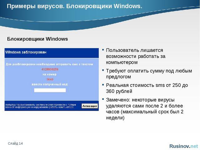Слайд * Примеры вирусов. Блокировщики Windows. Пользователь лишается возможно...