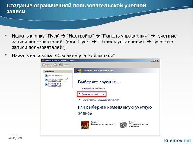 """Слайд * Создание ограниченной пользовательской учетной записи Нажать кнопку """"..."""