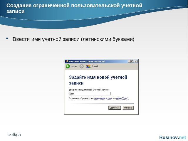 Слайд * Создание ограниченной пользовательской учетной записи Ввести имя учет...