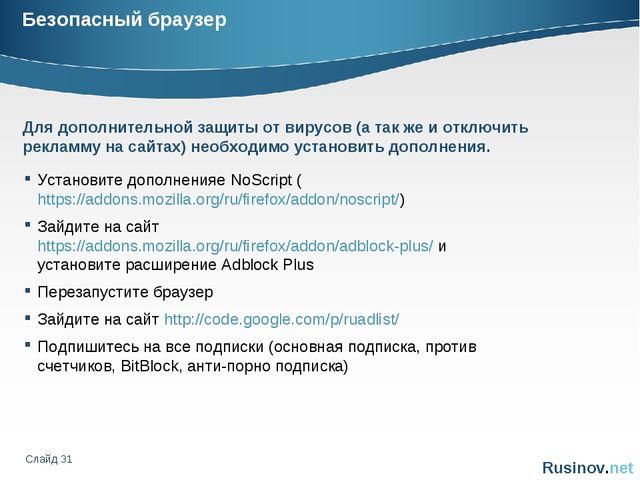 Слайд * Безопасный браузер Установите дополненияе NoScript (https://addons.mo...