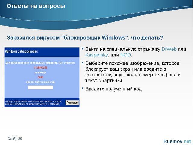 Слайд * Ответы на вопросы Зайти на специальную страничку DrWeb или Kaspersky,...