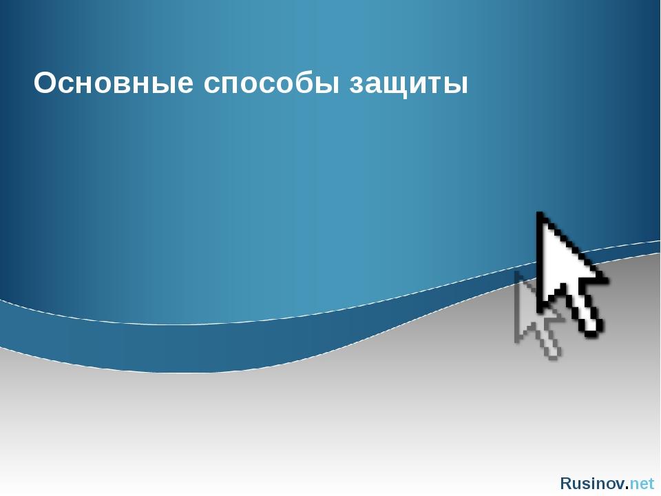Основные способы защиты Слайд * Rusinov.net