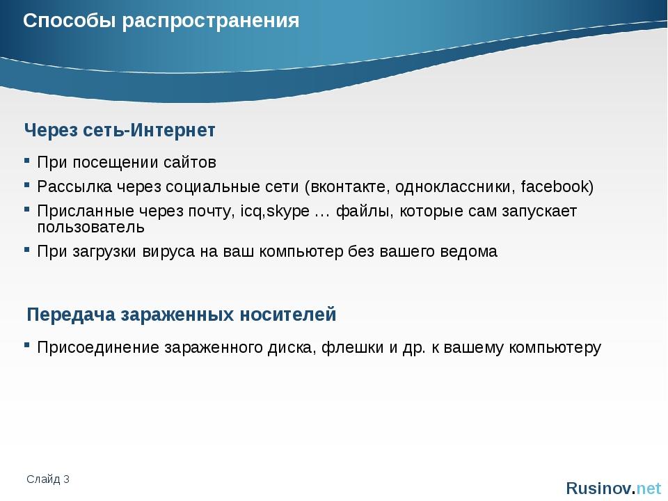 Слайд * Способы распространения При посещении сайтов Рассылка через социальны...