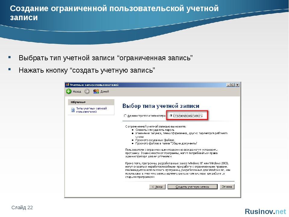 Слайд * Создание ограниченной пользовательской учетной записи Выбрать тип уче...