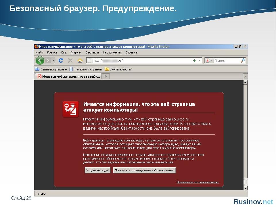 Слайд * Безопасный браузер. Предупреждение. Слайд * Rusinov.net