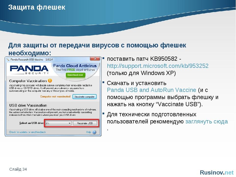 Слайд * Защита флешек поставить патч KB950582 - http://support.microsoft.com/...