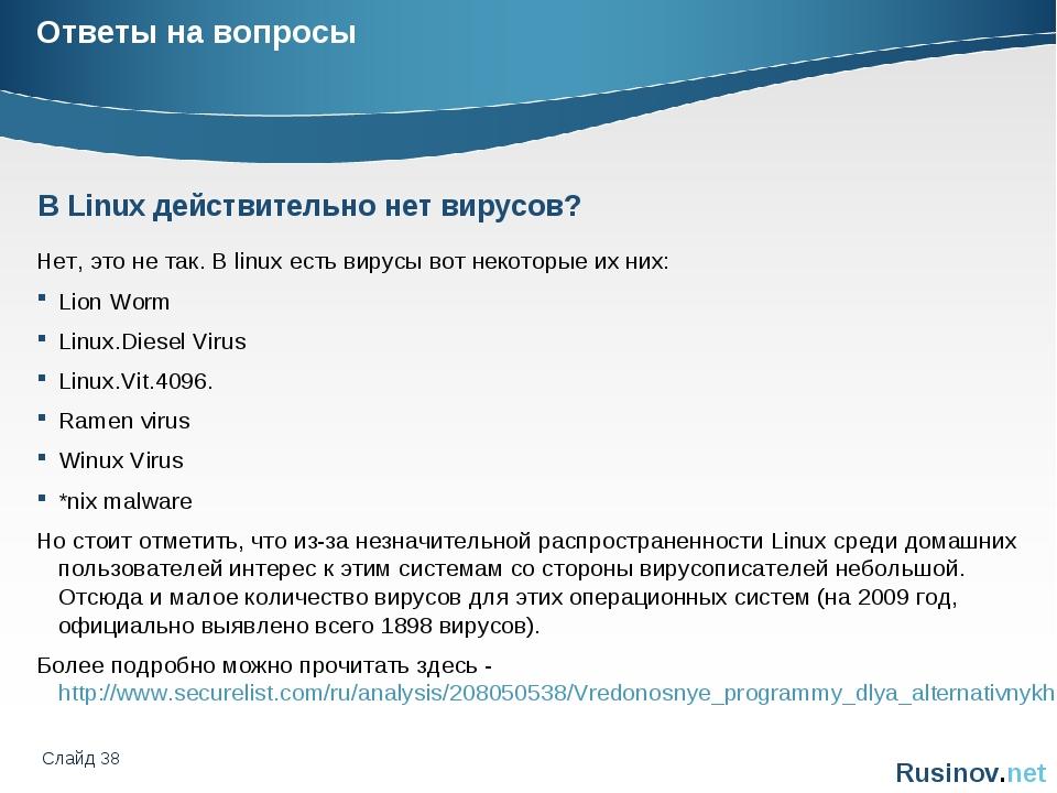 Слайд * Ответы на вопросы Нет, это не так. В linux есть вирусы вот некоторые...