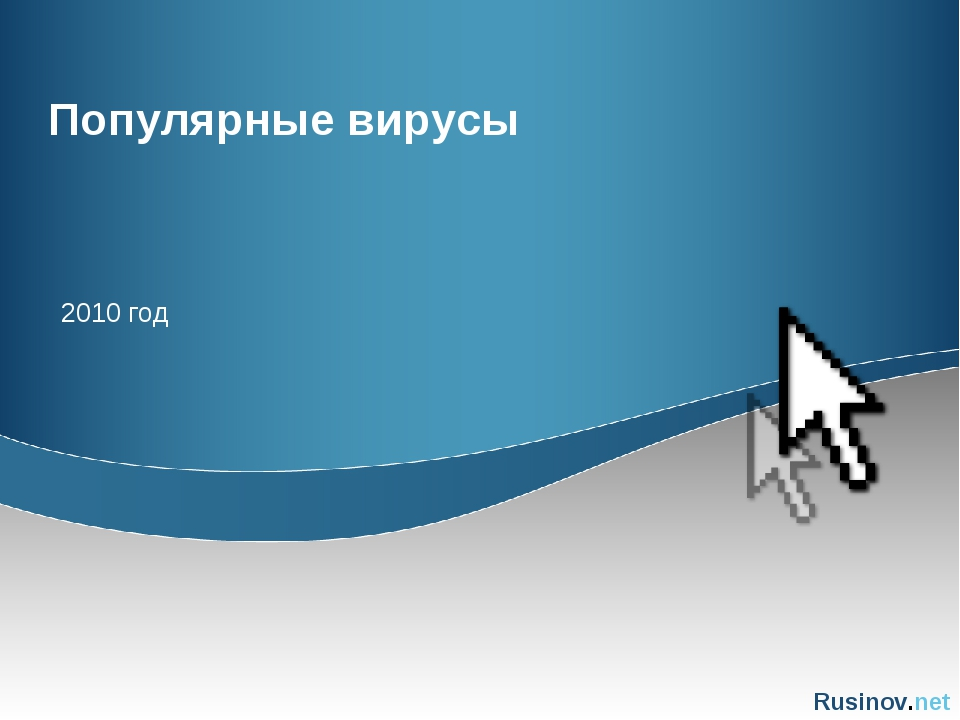 Популярные вирусы 2010 год Слайд * Rusinov.net
