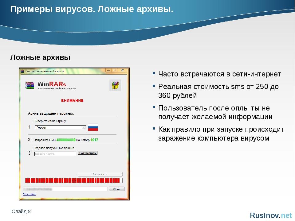 Слайд * Примеры вирусов. Ложные архивы. Часто встречаются в сети-интернет Реа...