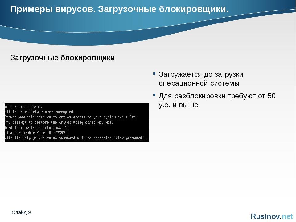 Слайд * Примеры вирусов. Загрузочные блокировщики. Загружается до загрузки оп...