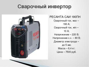 РЕСАНТА САИ 190ПН Сварочный ток, мах – 190 А; Сварочный ток, мin – 10 А; Напр