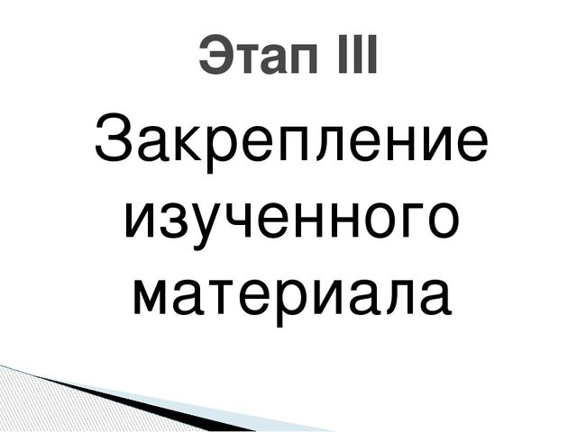 Этап III Закрепление изученного материала
