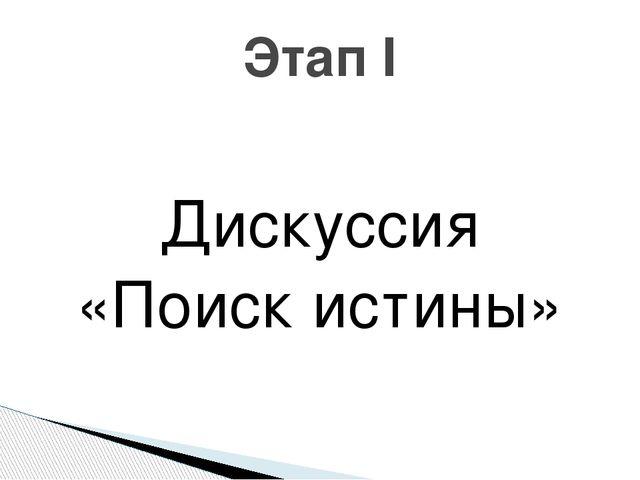Дискуссия «Поиск истины» Этап I