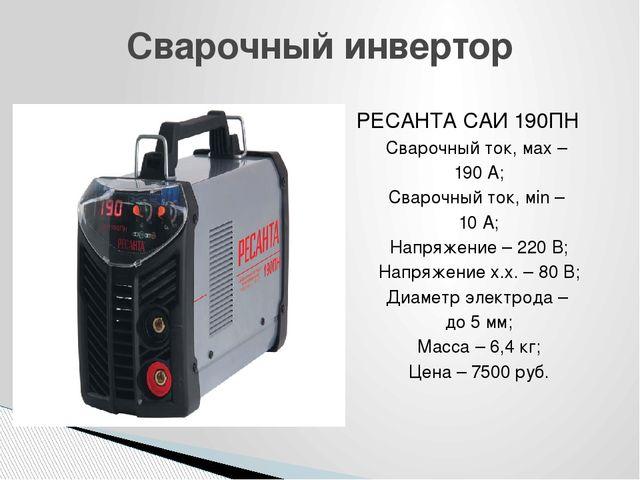 РЕСАНТА САИ 190ПН Сварочный ток, мах – 190 А; Сварочный ток, мin – 10 А; Напр...