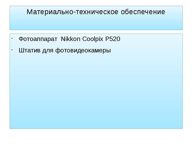 Материально-техническое обеспечение Фотоаппарат Nikkon Coolpix P520 Штатив дл...