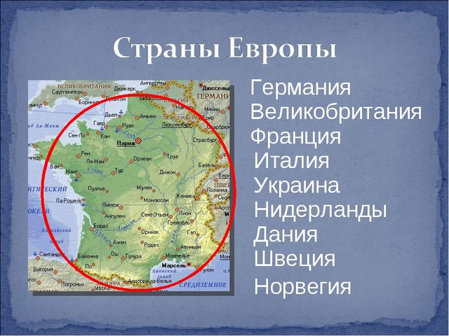 Германия Великобритания Франция Италия Украина Нидерланды Дания Швеция Норвегия