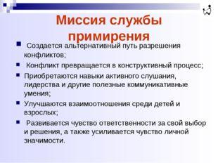 Миссия службы примирения Создается альтернативный путь разрешения конфликтов;