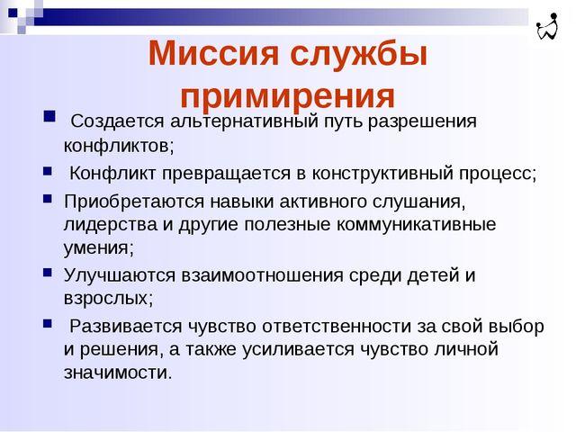 Миссия службы примирения Создается альтернативный путь разрешения конфликтов;...