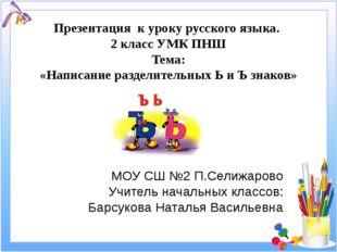 Презентация к уроку русского языка. 2 класс УМК ПНШ Тема: «Написание разделит