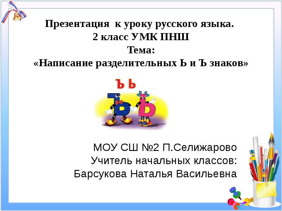 Презентация к уроку русского языка. 2 класс УМК ПНШ Тема: «Написание разделит...