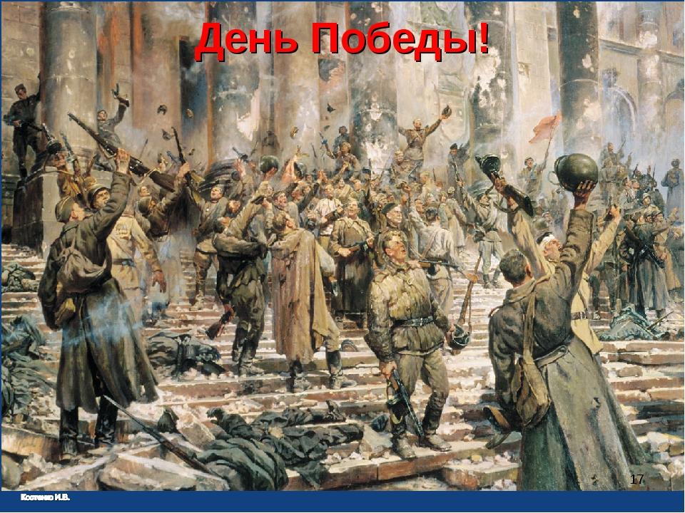 День Победы! *