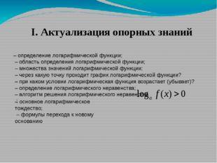 I. Актуализация опорных знаний – определение логарифмической функции; – обла