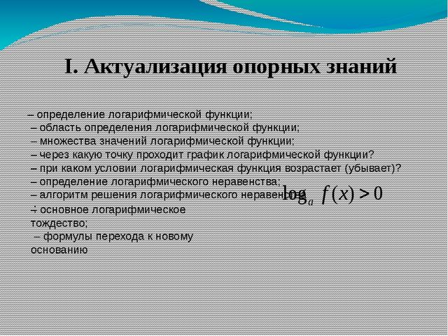 I. Актуализация опорных знаний – определение логарифмической функции; – обла...