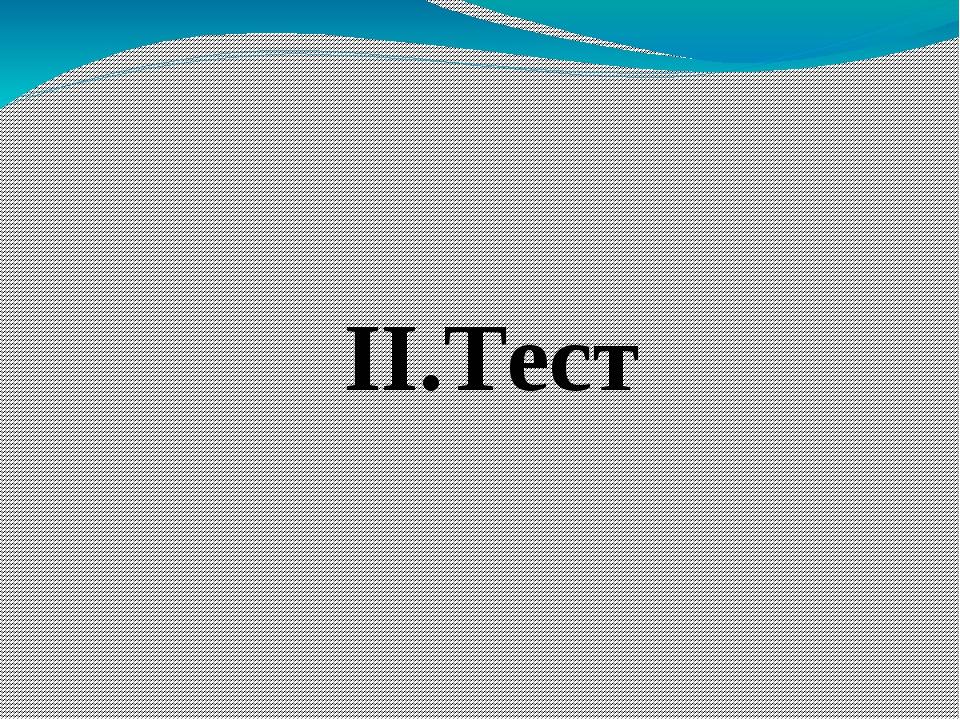 II.Тест
