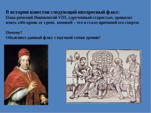 В истории известен следующий интересный факт: Папа римский Иннокентий VIII, у
