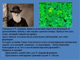Однажды к Ч. Дарвину пришла делегация окрестных фермеров за разъяснением, поч