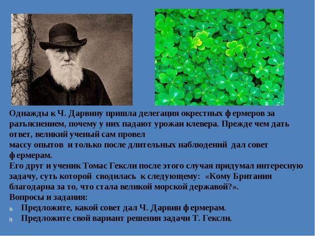 Однажды к Ч. Дарвину пришла делегация окрестных фермеров за разъяснением, поч...