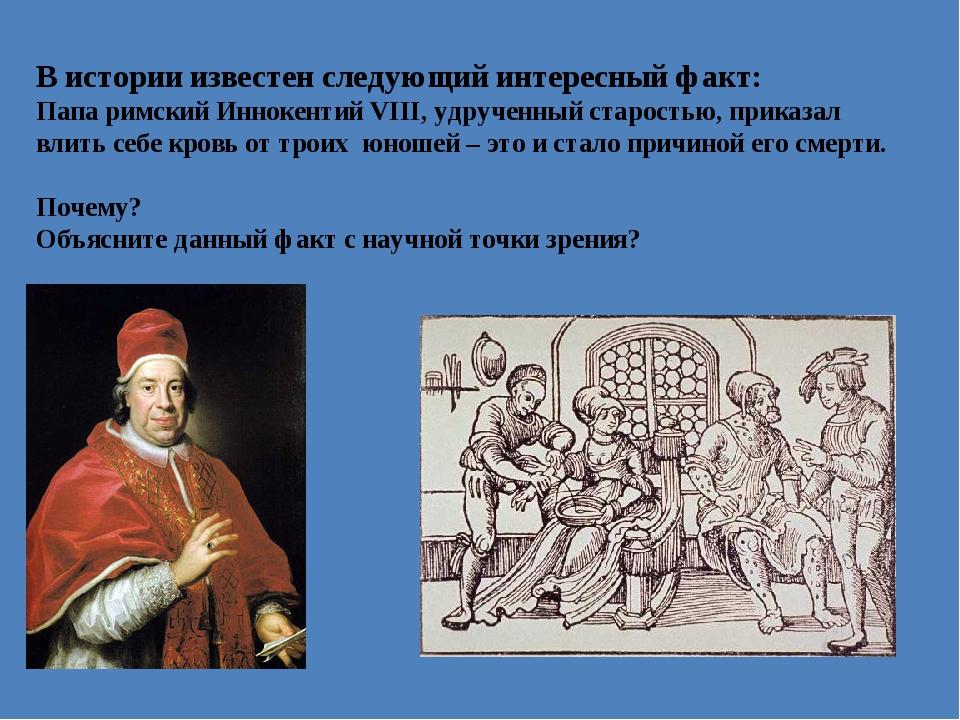 В истории известен следующий интересный факт: Папа римский Иннокентий VIII, у...