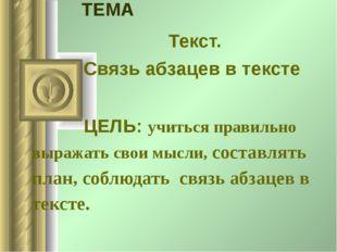 ТЕМА Текст. Связь абзацев в тексте ЦЕЛЬ: учиться правильно выражать свои мыс