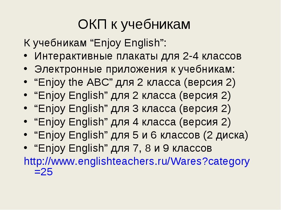 "ОКП к учебникам К учебникам ""Enjoy English"": Интерактивные плакаты для 2-4 кл..."